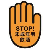 STOP! 未成年者飲酒