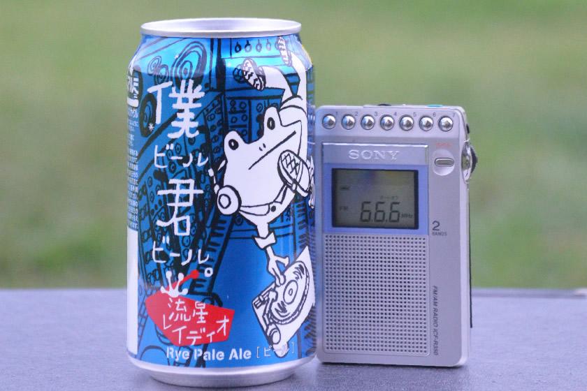 ヤッホーブルーイング「僕ビール、君ビール。流星レイディオ」