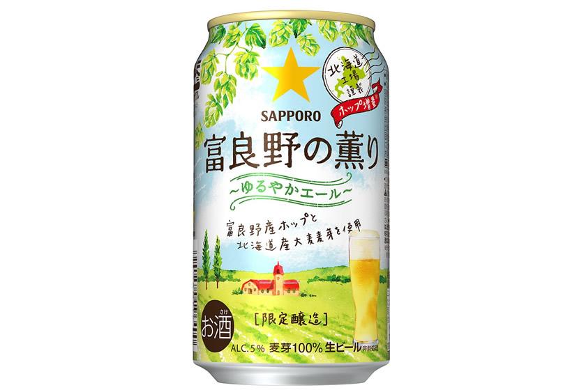 【2018秋新商品】イオン、限定ビール「サッポロ 富良野の薫り~ゆるやかエール~」を発売