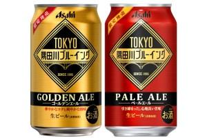 TOKYO隅田川ブルーイング」ブランド「ゴールデンエール」「ペールエール」