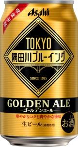 TOKYO隅田川ブルーイング」ブランド「ゴールデンエール」