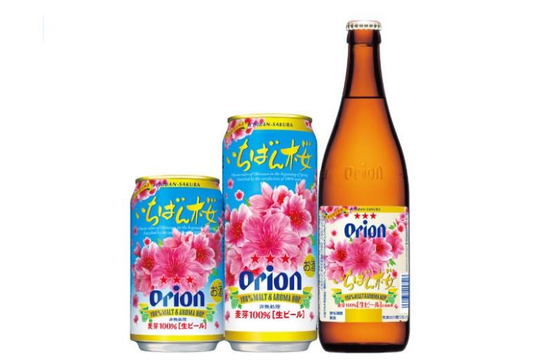 季節限定醸造ビール オリオン「いちばん桜」