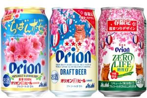 「アサヒ オリオン」ブランドから春限定3商品