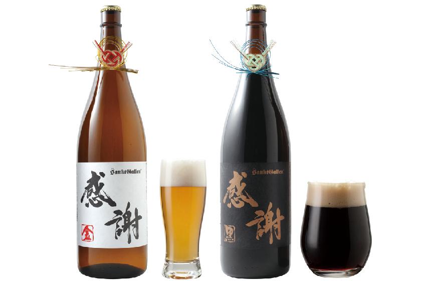 グラス約6杯分の1.8L! サンクトガーレンがお正月限定の「一升瓶ビール」2種を限定発売