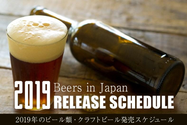 【随時更新】2019年のビール類&クラフトビール発売スケジュールまとめ