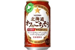 サッポロビール「サッポロ 北海道 オフのごちそう」