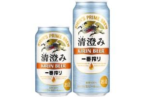 キリンビール「キリン一番搾り 清澄み(きよすみ)」