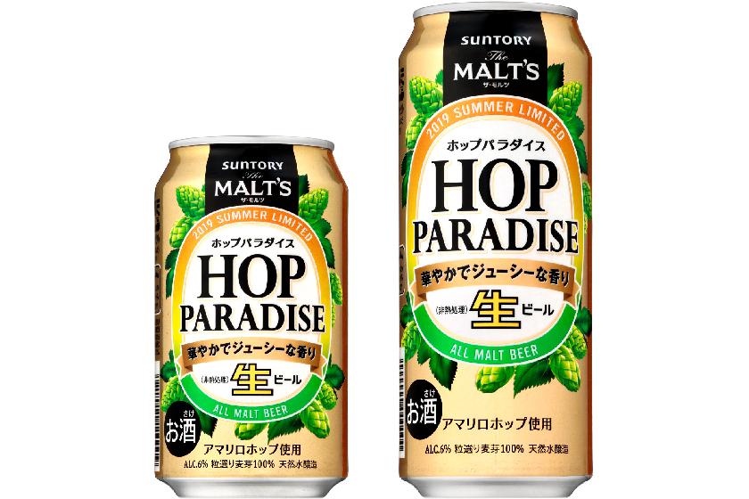 サントリービール「ザ・モルツ ホップパラダイス」