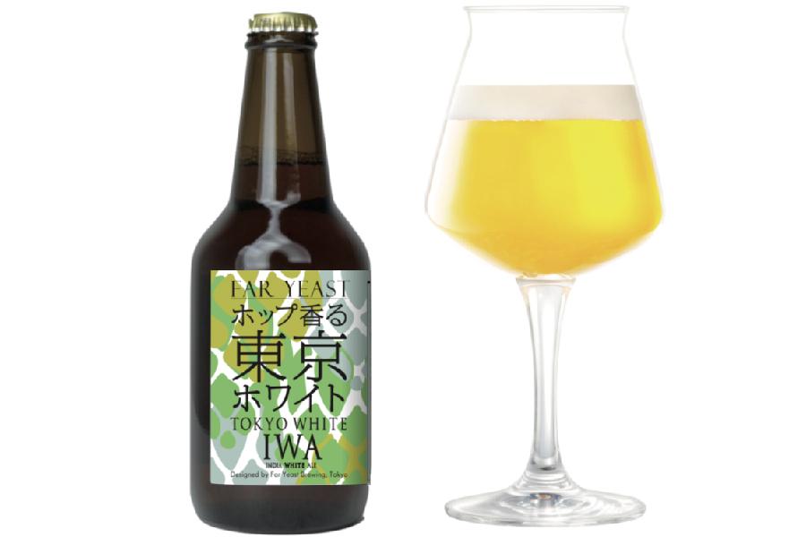 Far Yeast Brewing、「ホップ香る東京ホワイト」を成城石井で発売