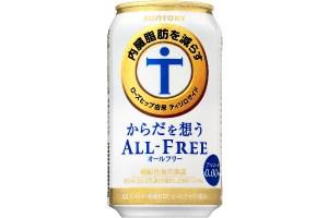 サントリービール「からだを想うオールフリー」