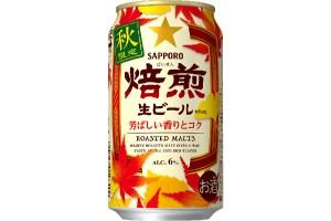 サッポロビール「サッポロ 焙煎生ビール」