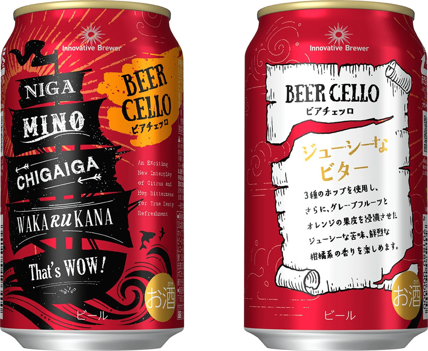 「Innovative Brewer BEERCELLO(ビアチェッロ)」