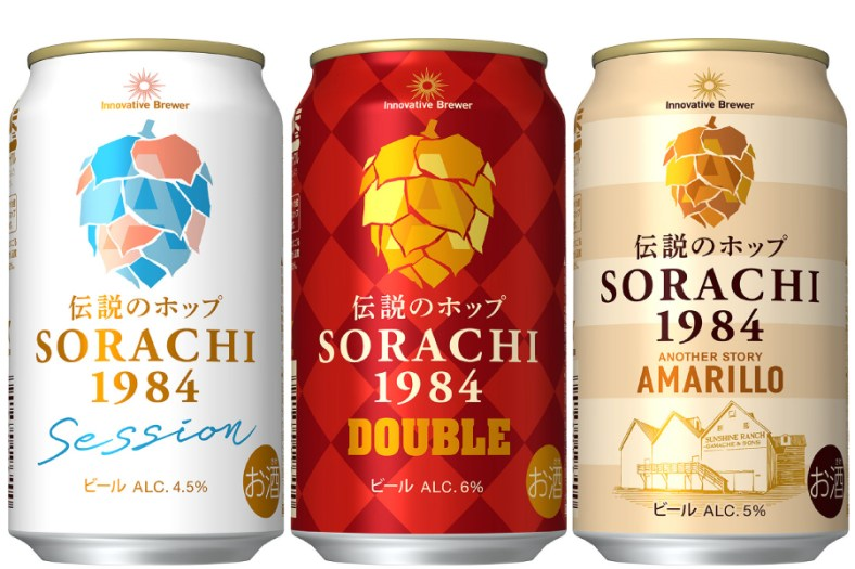 サッポロビール「SORACHI1984 SESSION」「同 DOUBLE」「同 ANOTHER STORY AMARILLO 」