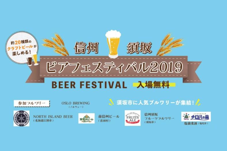 「信州須坂ビアフェスティバル2019」