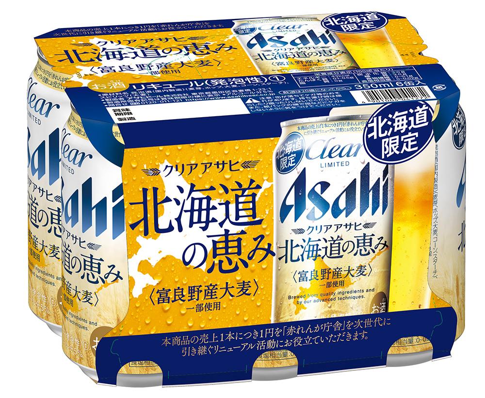 アサヒビール「クリアアサヒ 北海道の恵み」