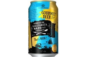 サッポロビール「Innovative Brewer GOURMET BEER(イノベーティブブリュワー グルメビア)」