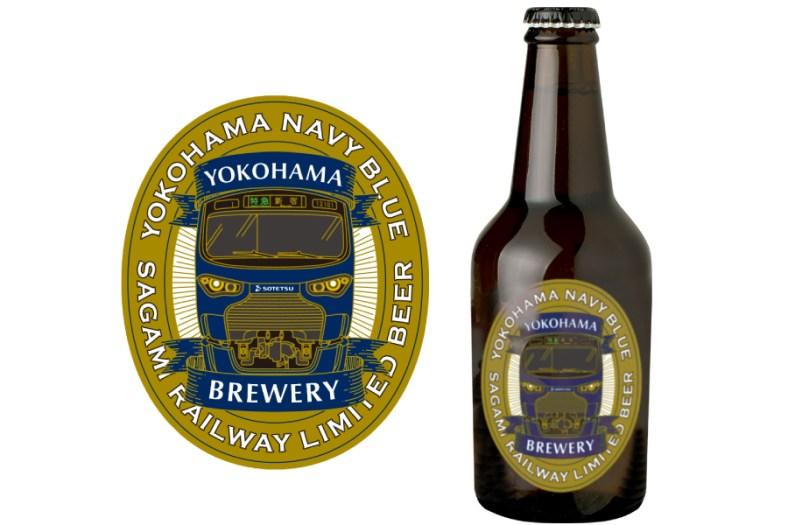 横浜ビール「横浜小麦使用 相鉄限定 横浜ビール」