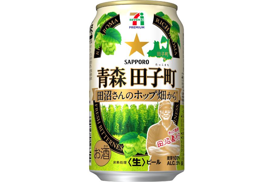 青森田子町産ホップを使った限定ビールがセブン&アイで発売!