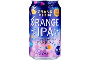 キリンビール「グランドキリン オレンジIPA 冬キラキラ(限定醸造)」