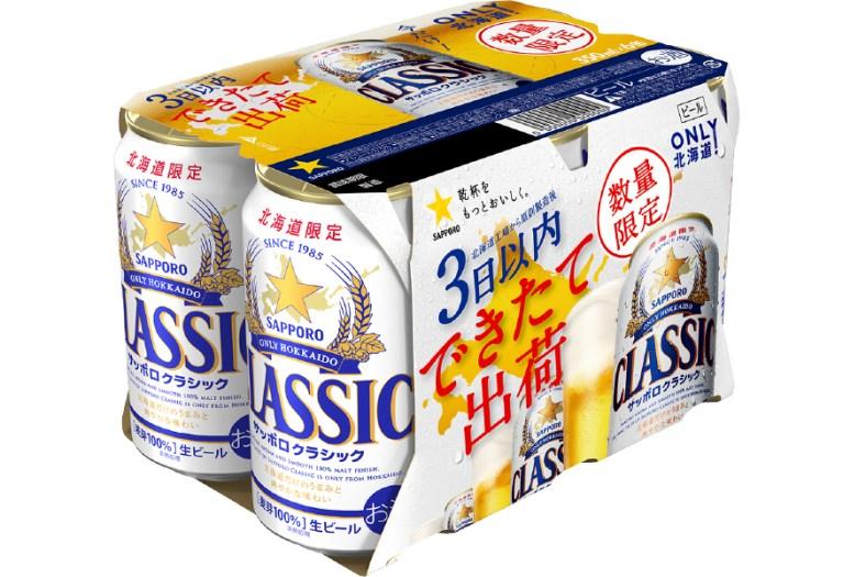 サッポロビール「サッポロ クラシック できたて出荷」