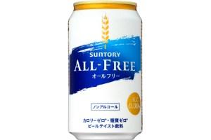 サントリービール「サントリー オールフリー」