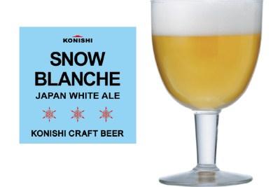 小西酒造「スノーブロンシュ・ジャパン・ホワイトエール」