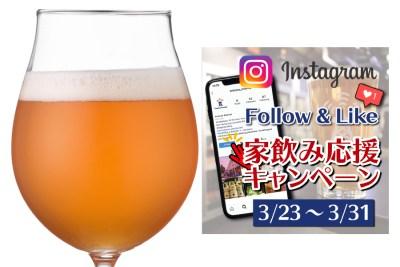 アンテナアメリカ「Follow & Like! 家飲み応援キャンペーン」