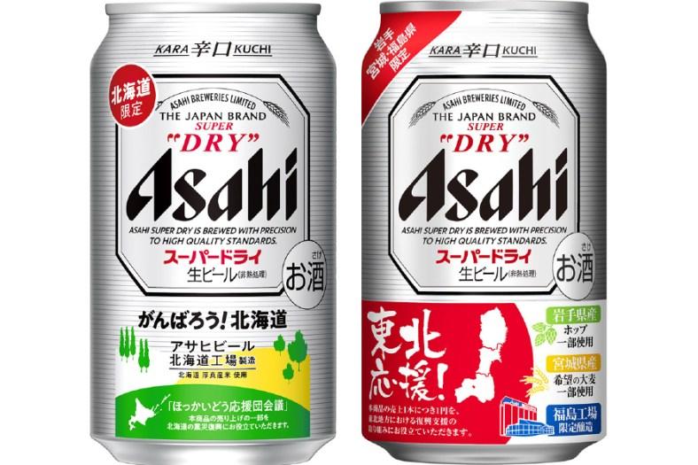 アサヒビール「アサヒスーパードライ 北海道工場限定醸造」「アサヒスーパードライ 東北復興応援缶」