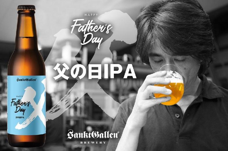 サンクトガーレン「父の日IPA」