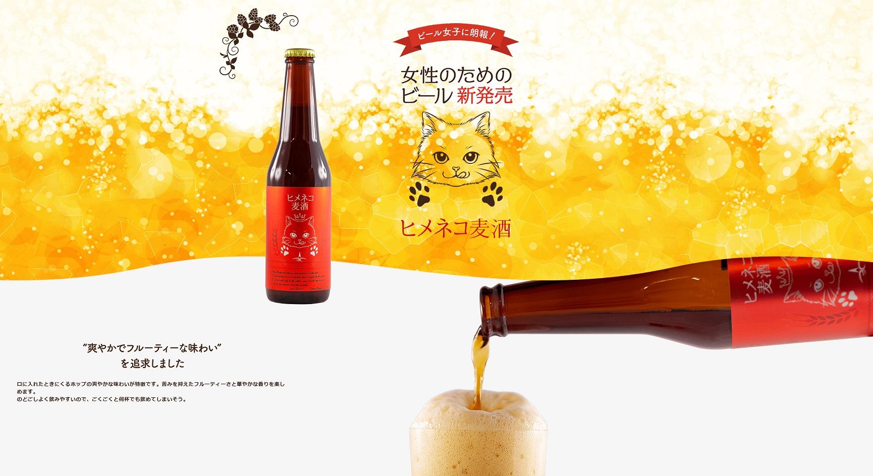 Asian Bridge&金澤麦酒「ヒメネコビール」