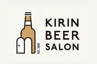 「KIRIN BEER SALON(キリンビールサロン)」