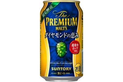 サントリービール「ザ・プレミアム・モルツ ダイヤモンドの恵み」