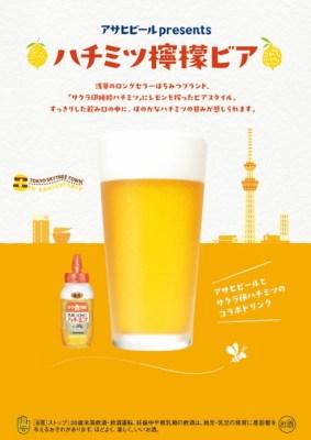 アサヒビール「ハチミツ檸檬ビア」