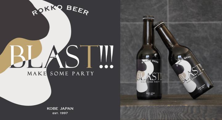 六甲ビール「BLAST!!! 」