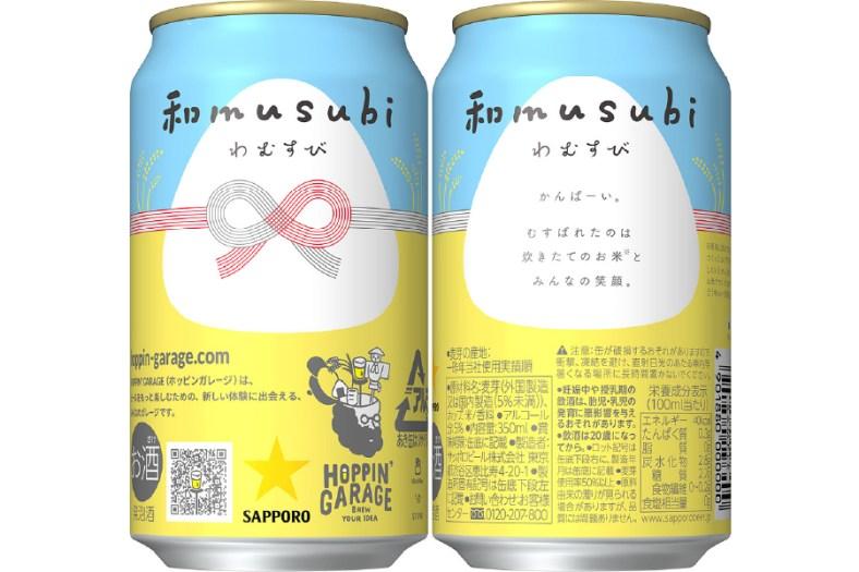 HOPPIN' GARAGE 和musubi(わむすび)
