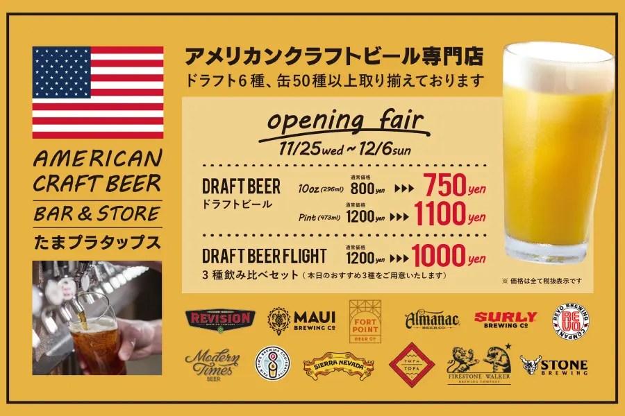 アメリカンクラフトビール専門店「AMERICAN CRAFTBEER BAR&STORE たまプラタップス」