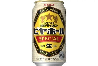 サッポロビール「サッポロ 銀座ライオンビヤホール スペシャル」