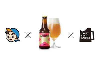 「HAZY MOON IPA」✕クラフトビアマーケット&立ち飲みビールボーイ