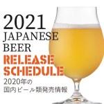 最新版 2021年のビール新発売&新商品&リニューアル情報