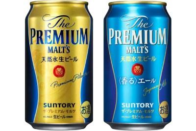 サントリービール「ザ・プレミアム・モルツ」「ザ・プレミアム・モルツ〈香る〉エール」