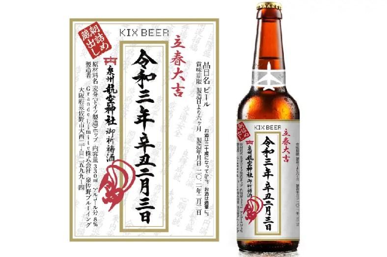 泉佐野ブルーイング「KIX BEER 立春大吉ビール」