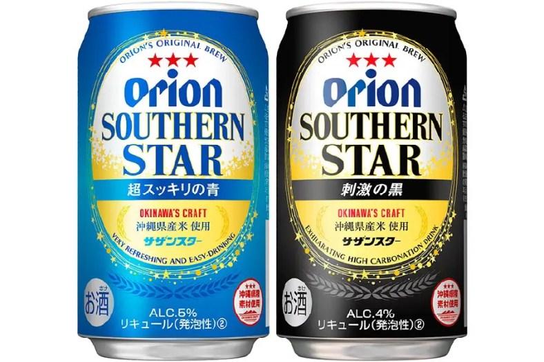 オリオンビール「サザンスター超スッキリの青」「サザンスター刺激の黒」