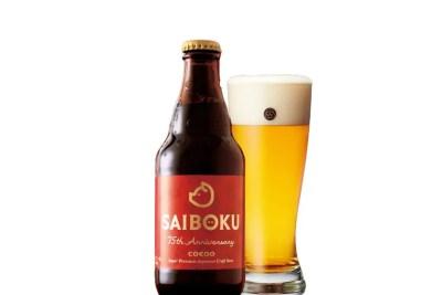 COEDO&SAIBOKU「サイボク75周年 アニバーサリービール」