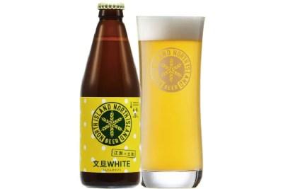 ノースアイランドビール「文旦WHITE(ぶんたんホワイト)」