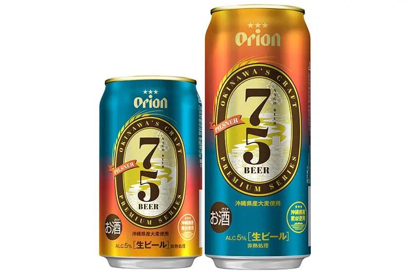オリオンビール「75BEER」