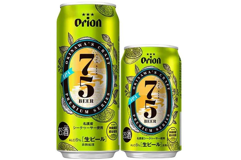 オリオンビール「75BEER IPA」