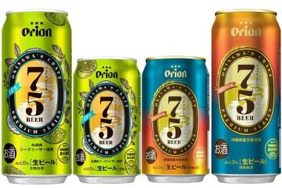 オリオンビール「75BEER」「75BEER IPA」