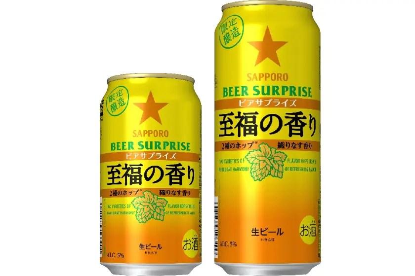 サッポロビール「サッポロ ビアサプライズ至福の香り」