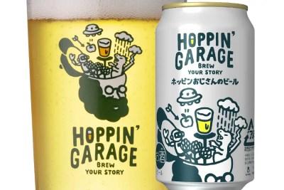 サッポロビール「HOPPIN' GARAGE ホッピンおじさんのビール」
