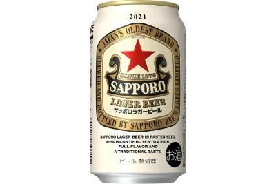 サッポロビール「サッポロラガービール」